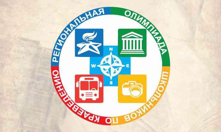 олимпиада по краеведению