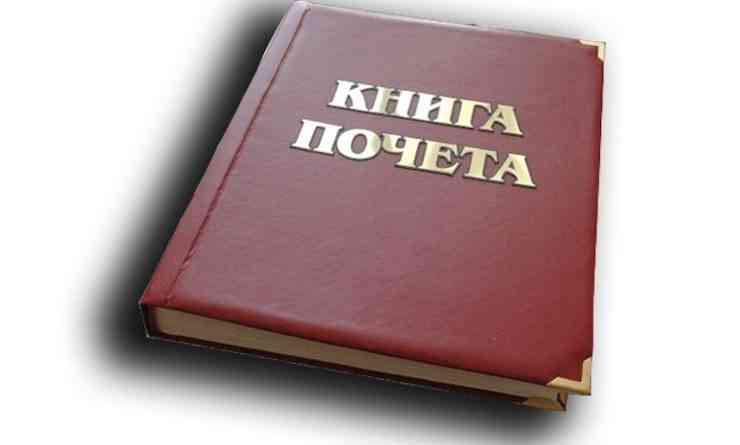 книга почета