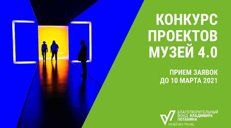 музей 4.0