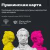 Дан старт уникальному проекту «Пушкинская карта»