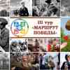 Подведены итоги III тура «Маршрут Победы» региональной олимпиады школьников по краеведению «Тамбовский край: известный и неизвестный»